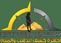 Discovery Kingdoom